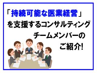 consul-team