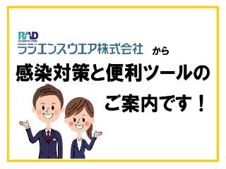 taisaku-tool-image