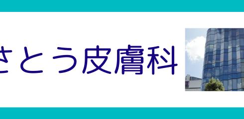 sato-hifuka