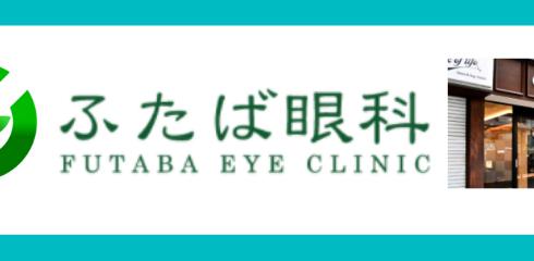 futaba-eyeclinic