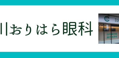 orihara-eyeclinic