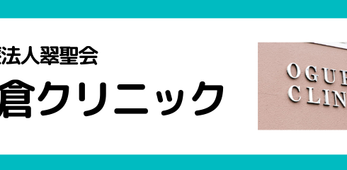 ogura-clinic