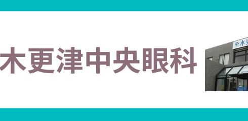 kisarazuchuo-eyeclinic