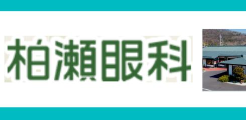 kashiwase-eyeclinic