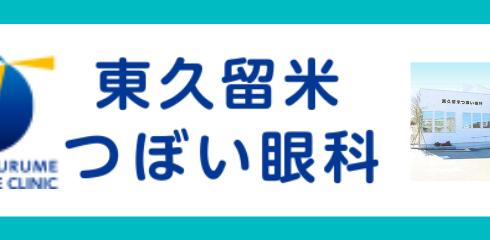 higashikurume_750×240