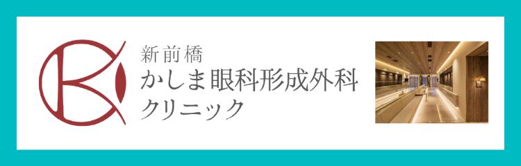 kashima_750×240