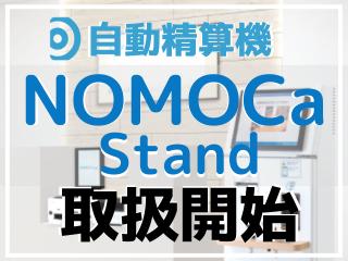 nomoca-stand-image-320x240