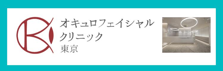 okyuro_750×240