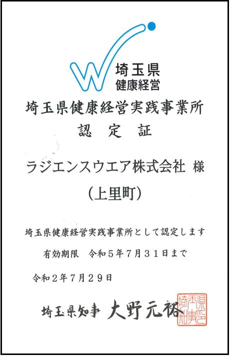 kenkoukeiei_show