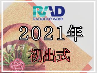 r3-hatudeshiki-320x240