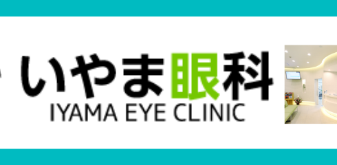 iyama-eyeclinic