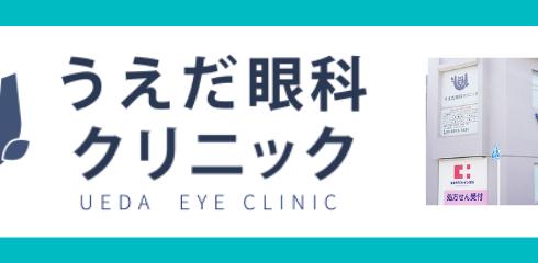ueda-eyeclinic