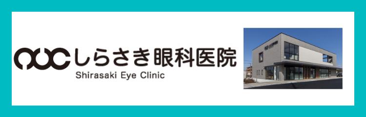 shirasaki-eyeclinic