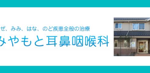 miyamoto-jibi