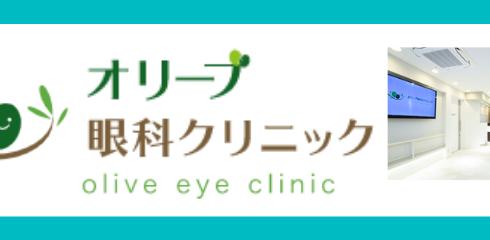 olive-eyeclinic