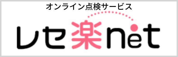 レセ楽net-2