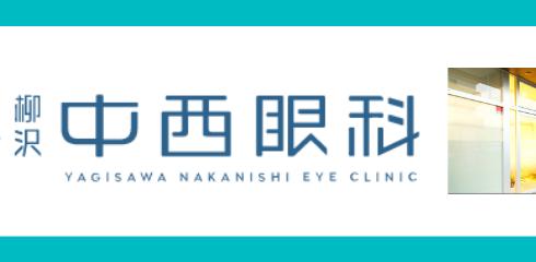 nakanishi-eyeclinic