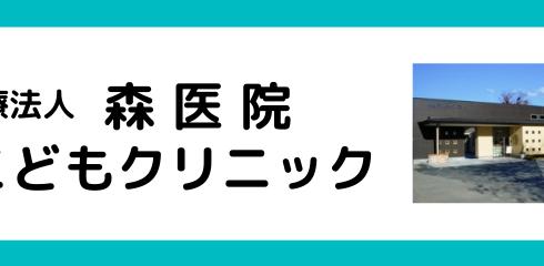 mori-kodomo