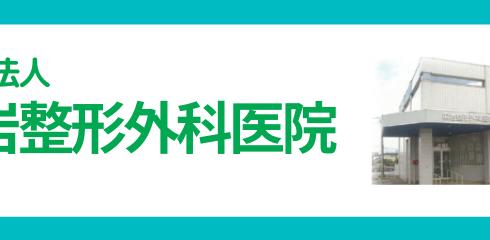 kuroiwa-seikei