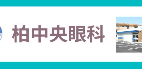 kashiwachuo-eyeclinic
