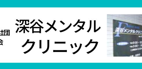 fukaya-mental