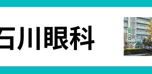 Ishikawa-eyeclinic