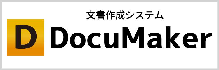 DocuMaker-2