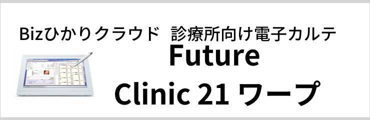 Future Clinic21ワープ-2