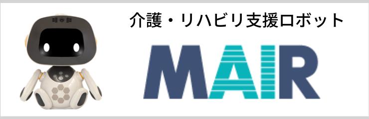 MAIR-2