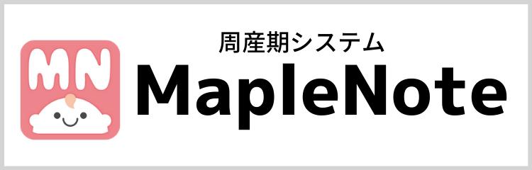 MapleNote-2