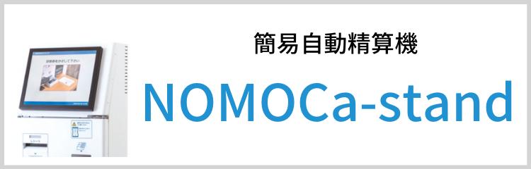 NOMOCA-stand-2