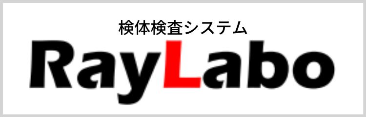 RayLabo-2