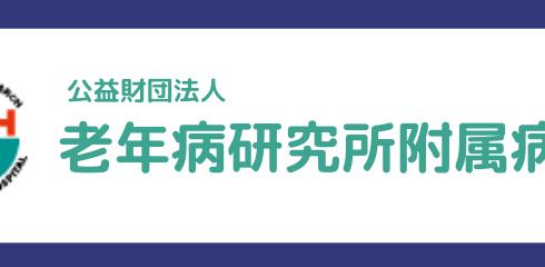 2052ronenbyo-hospital