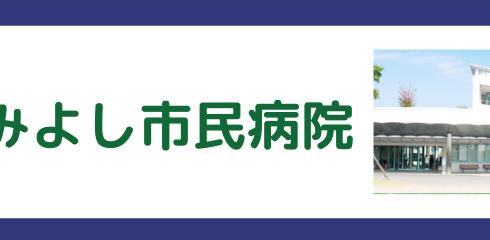 2093miyoshi-hospital