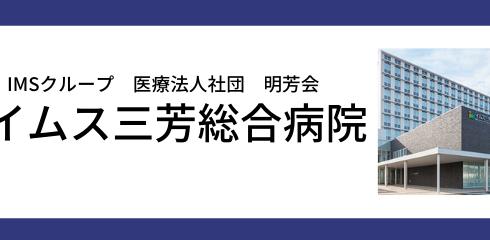 2116miyoshisougou-hospital