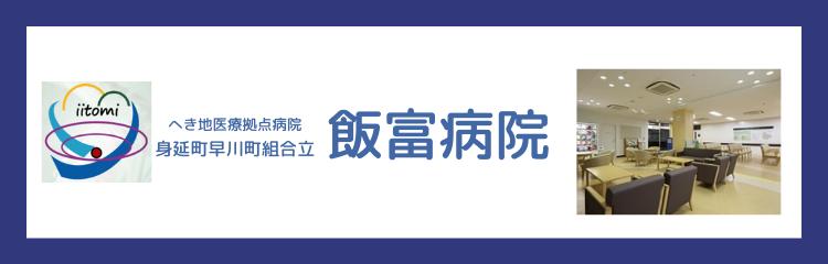 hukazawa_750×240