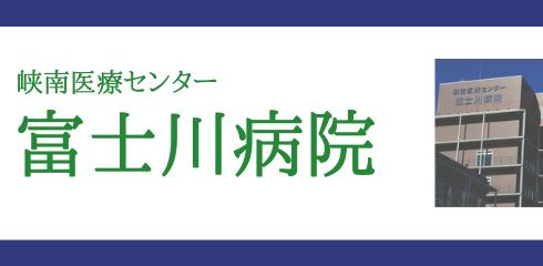 2124fujikawa-hospital
