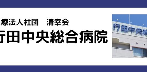 2127gyodachuo-hospital