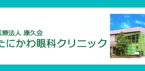 3495tanikawa-ganka