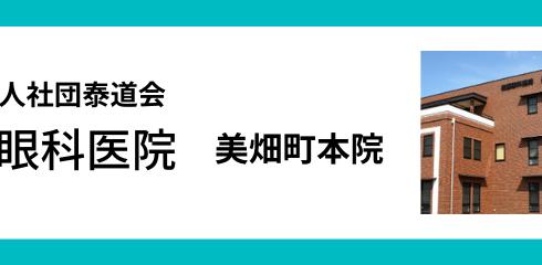 3546satou-ganka