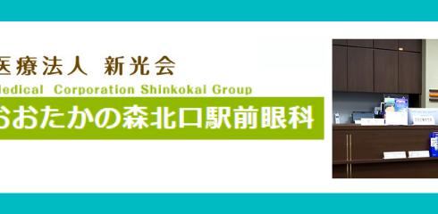 3588clinic_otaka