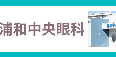 3596urawachuo-ganka