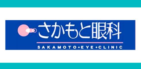3607sakamoto-ganka