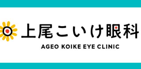 3615ageokoike-eyeclinic