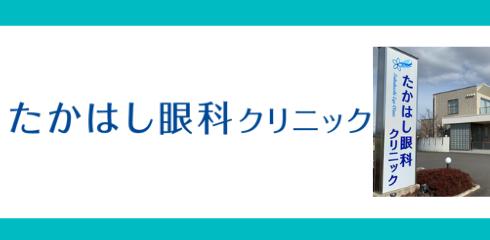 3620takahashi-eye-clinic
