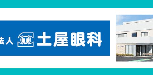 3626tsuchiyaganka