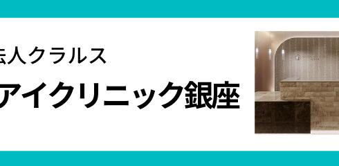 3689hangai-ginza
