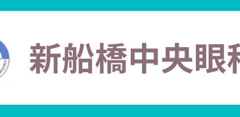 3729shinfunabashi-chuoganka