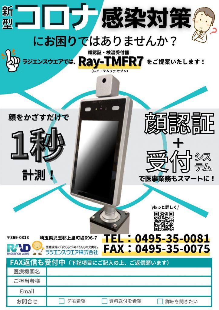new_TMFR_DM