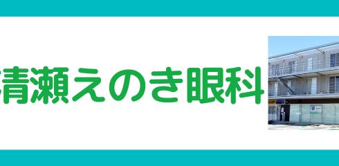 3465kiyose-enokiganka